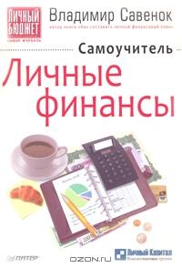 Личные финансы. Самоучитель
